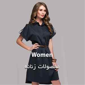 پوشاک زنانه