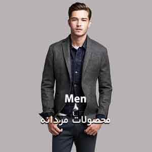 پوشاک مردانه